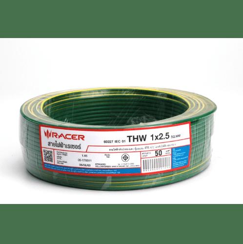 RACER สายไฟ   1x2.5 sq.mm 50 M. สีเขียวแถบเหลือง  IEC 01 THW  เขียวแถบเหลือง