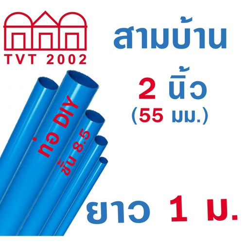 สามบ้าน ท่อพีวีซี(8.5) 2  นิ้ว ปลายเรียบ 1 เมตร PVC DIY Pipe สีฟ้า