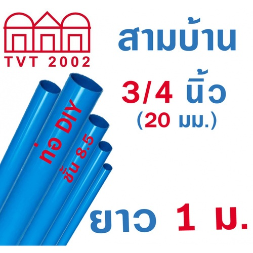 สามบ้าน ท่อพีวีซี(8.5) 3/4 นิ้ว ปลายเรียบ 1 เมตร  PVC DIY Pipe  สีฟ้า