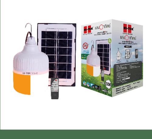 HI-TEK  ชุดหลอดไฟ LED โซลาร์ไล่ยุง 50W แสงขาว/แสงไล่ยุง พร้อมแผงโซลาร์และรีโมท HLLMS0050D