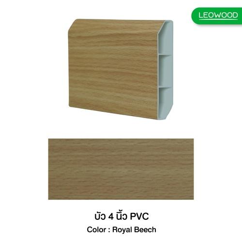 LEOWOOD บัวพื้นไม้พลาสติกพีวีซี ปิดผิว PVC - Beech เข้ม 020-1 ขนาด 20x90x3000 บัว PVC 4 นิ้ว