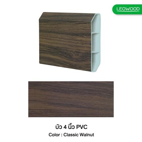 LEOWOOD บัวพื้นไม้พลาสติกพีวีซี ปิดผิว PVC - Walnut 028 ขนาด 20x90x3000 บัว PVC 4 นิ้ว