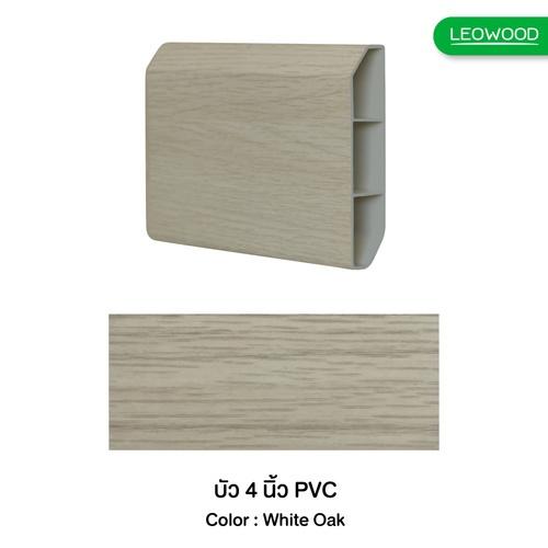 LEOWOOD บัวพื้นไม้พลาสติกพีวีซี ปิดผิว PVC - White Oak 304 ขนาด 20x90x3000 บัว PVC 4 นิ้ว