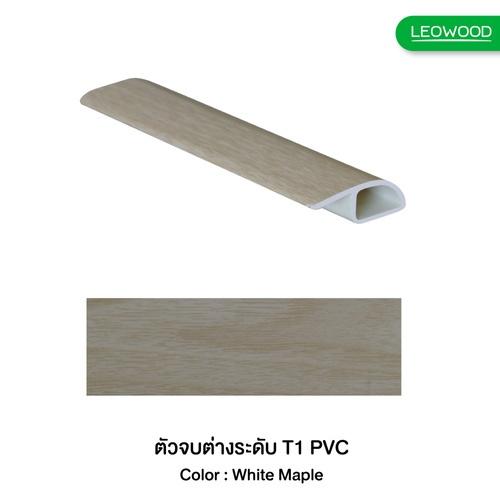 LEOWOOD ตัวจบต่างระดับ PVC ปิดผิวPVC- MAPLE 039 8&12 mm. (T-1) ขนาด13x38x2700 ตัวจบต่างระดับ (T1)