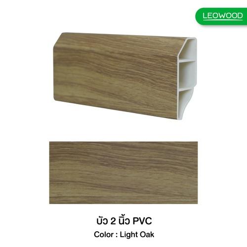 LEOWOOD บัวพื้นไม้ 2นิ้ว PVC โอ๊ค อ่อน 025 16x50x3000 Oak อ่อน 025