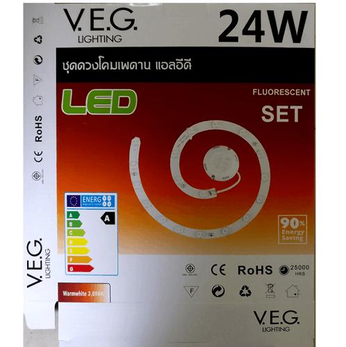 V.E.G ชุดหลอด LED Magnet 24W LWM 513 AK แสงวอร์มไวท์