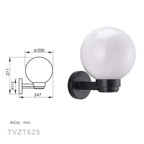 V.E.G โคมไฟผนัง TVZT625 PLC/INCA 8-200mm สีขาว