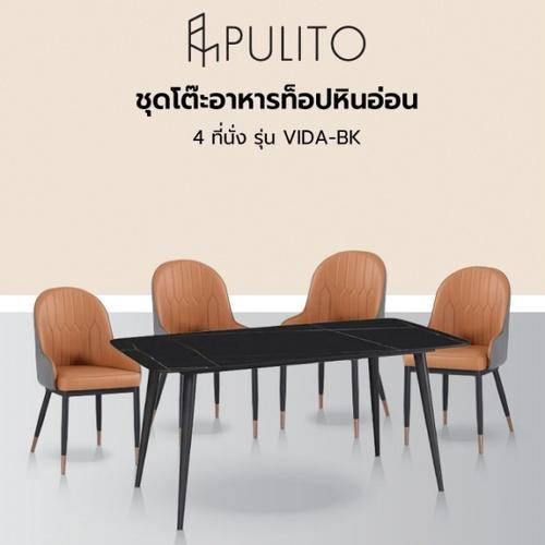 Pulito ชุดโต๊ะอาหารท็อปหินอ่อน 4ที่นั่ง VIDA-BK ขนาด 80x140ซม.