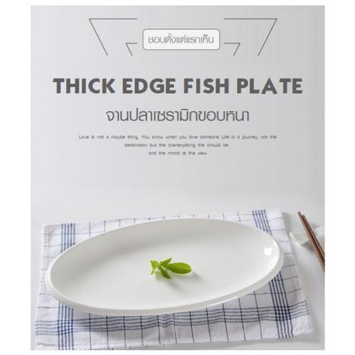 ADAMAS จานปลาเซรามิกขอบหนา 12 นิ้ว WH018 สีขาว