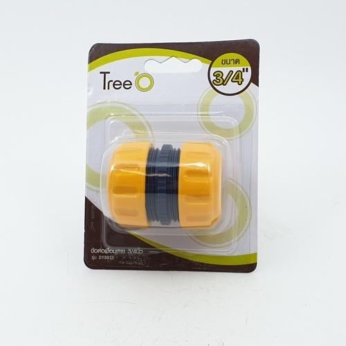 Tree O ข้อต่อเชื่อมสายยาง 3/4นิ้ว DY8013 สีเหลือง