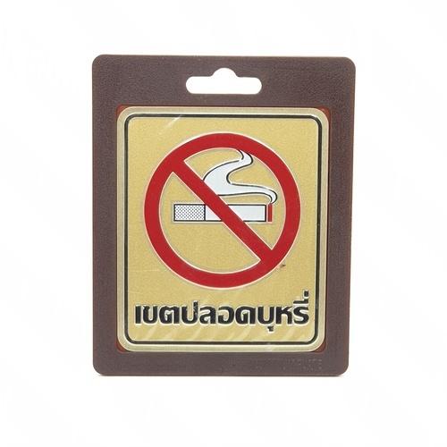 Cityart nameplate ป้ายเขตปลอดบุหรี่ SGB9101 สีทอง