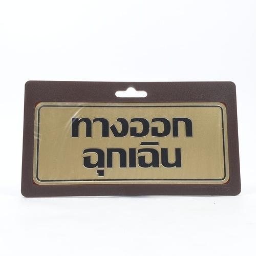 Cityart nameplate ป้ายอลูมิเนียม (ทางออกฉุกเฉิน) ขนาด 7.5x17.5 ซม.  SGB9101-12 สีทอง