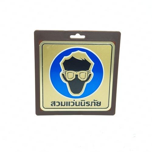 Cityart nameplate ป้ายสวมแว่นนิรภัย SGB9101 สีทอง