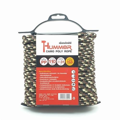 HUMMER เชือกถักพีพี 3/8นิ้วx15M ลายพรางทะเลทราย - สีน้ำตาลอ่อน