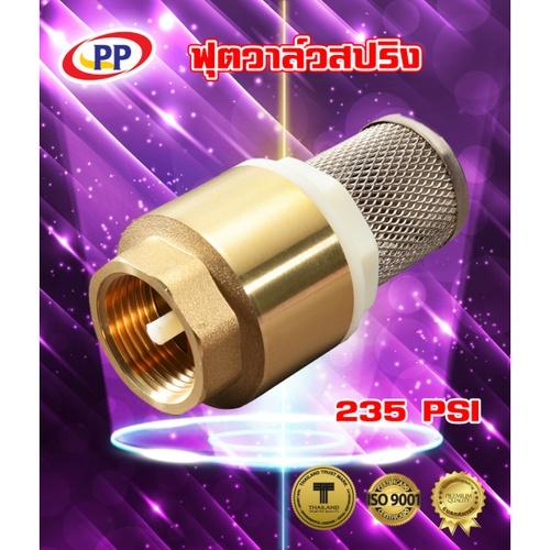PP ฟุตวาล์ว สปริง 1/2 นิ้ว ทองเหลือง พร้อมตะแกรงสแตนเลส  30022