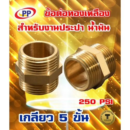 PP ข้อต่อตรง(ทองเหลือง) ตัวผู้*ตัวผู้ 1/2 นิ้ว   300479