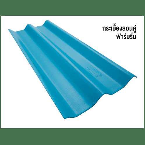 ตราเพชร ลอนคู่  0.5x50x150cm ฟ้าร่มรื่น ลอนคู่ สีฟ้า