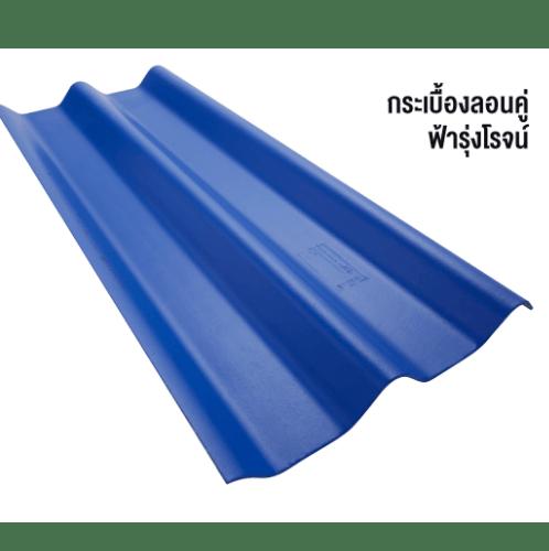ตราเพชร กระเบื้องลอนคู่ รุ่น 5 มม. 1.5 ม. ขนาด 0.5x50x150 ซม. สีฟ้ารุ่งโรจน์