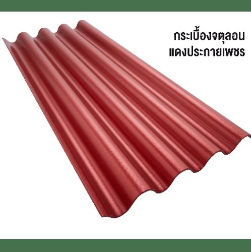 ตราเพชร กระเบื้องจตุลอน รุ่น 5 มม. 1.5 ม. ขนาด 0.5x50x150 ซม. สีแดงประกายเพชร
