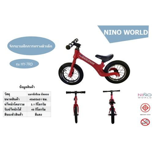 NINO WORLD จักรยานฝึกการทรงตัว HY-7RD สีแดง