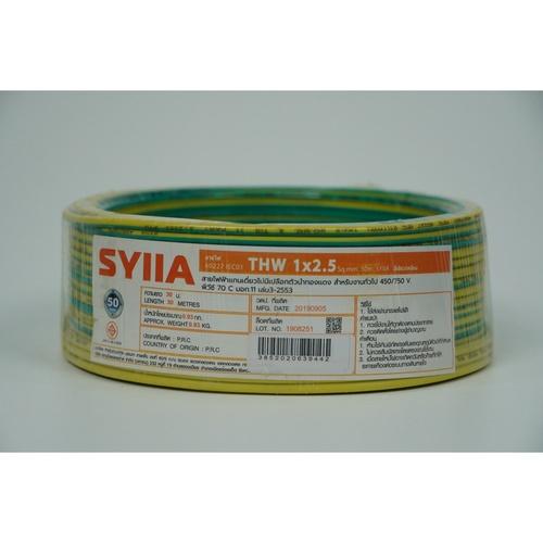 SYIIA สายไฟ 60227 IEC01 THW 1x2.5 Sq.mm. 30m.