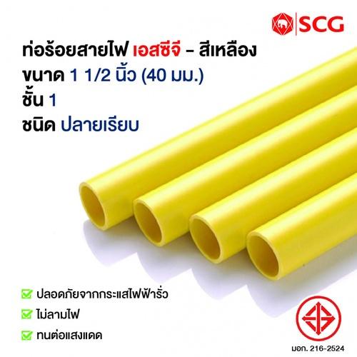 ท่อร้อยสายไฟ 1.1/2 นิ้ว (40) - สีเหลือง