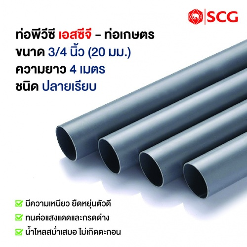 SCG ท่อพีวีซี 3/4นิ้ว(20มม.) สีเทา
