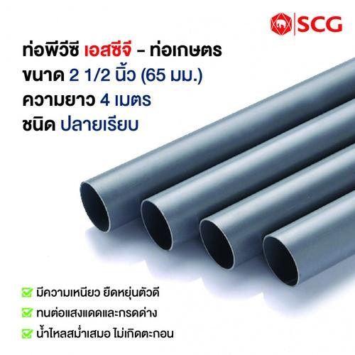 SCG ท่อพีวีซี 2.1/2นิ้ว(65มม.) สีเทา