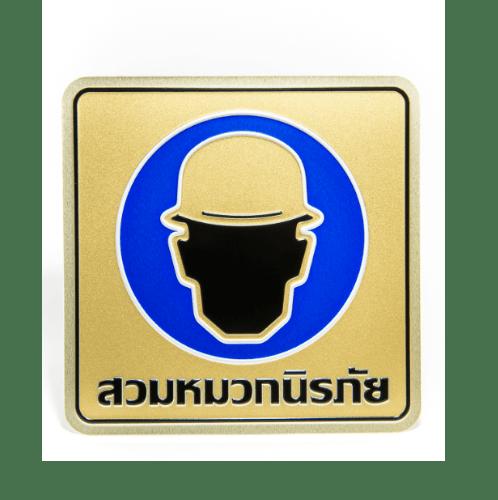 Cityart nameplate ป้ายสวมหมวกนิรภัย SGB9101 สีทอง