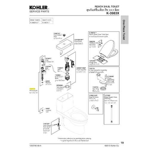 KOHLER ชุดวาล์วน้ำเข้าสำหรับสุขภัณฑ์ชิ้นเดียว  รีช ชิ้นเดียว, แอร์โรไดน์ 1223316