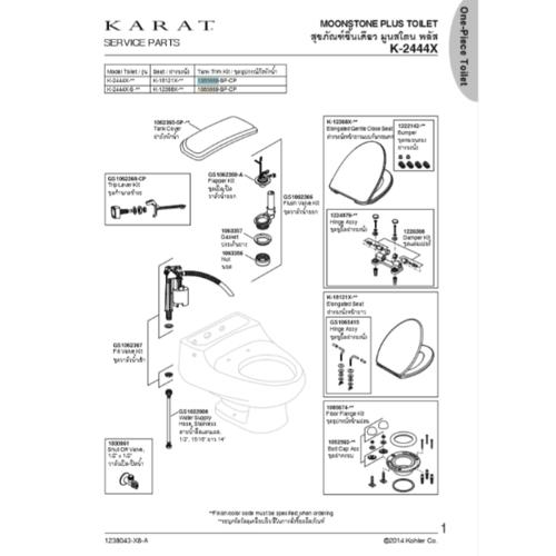 karat อุปกรณ์ถังพักน้ำ มูนสโตน, เซอร์คอนพร้อมปุ่มกด K-71001 สีขาว