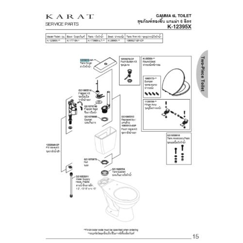 karat ฝาถังพักน้ำ แกมม่า 1070810-3x  สีขาว