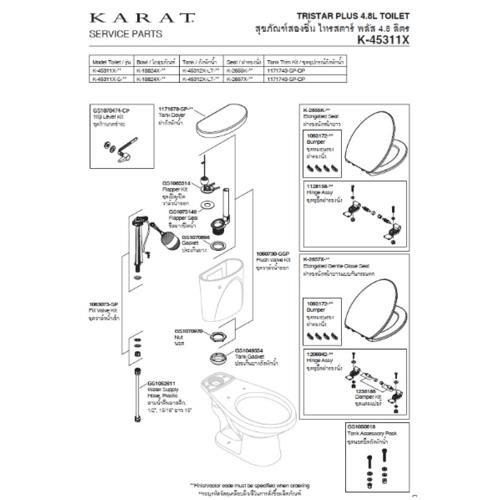 ถังพักน้ำรุ่นไทรสตาร์พลัสพร้อมฝา K-45312X-LT-WK  ขาว