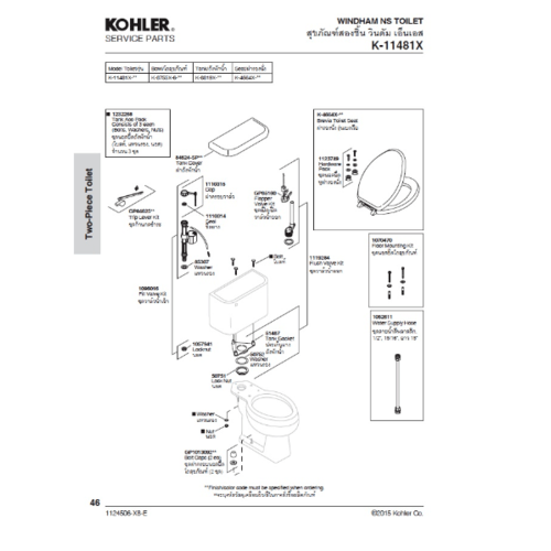 KOHLER ชุดก้านกดชำระ สำหรับสุขภัณฑ์สองชิ้น รุ่น GP84625-CP