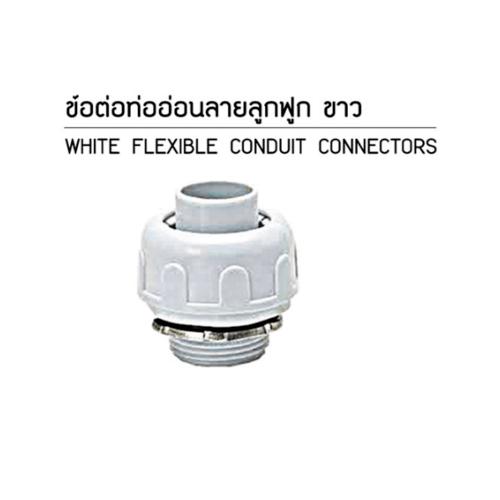 SCG ข้อต่อตรง-ลูกฟูกร้อยสายสีขาว 20  ข้อต่อตรง-ลูกฟูกร้อยสายสีขาว 20
