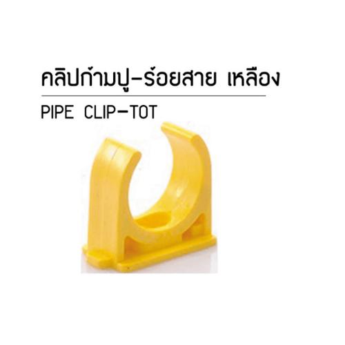 SCG คลิปก้ามปูร้อยสายสีเหลือง3/4นิ้ว -