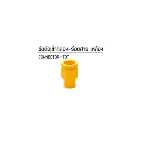 SCG ข้อต่อเข้ากล่องร้อยสายเหลือง 3/8 -