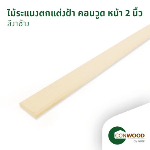 CONWOOD ไม้ระแนง ลายเสี้ยน  หนา1.1ซม.xกว้าง2นิ้วxยาว3.05ม.สีงาช้าง