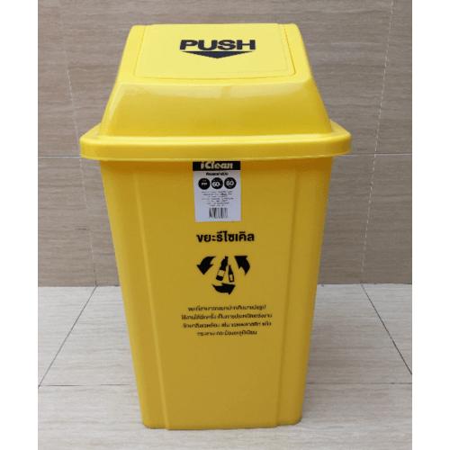 ICLEAN ถังขยะแยกประเภท XDL-60B-6YE  สีเหลือง