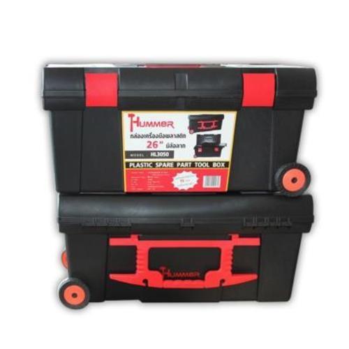 HUMMER กล่องเครื่องมือพลาสติก 26นิ้ว มีล้อลาก  HL3050 สีดำ