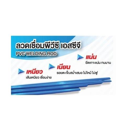 SCG ลวดเชื่อม PVC เส้นดี่ยว - สีฟ้า
