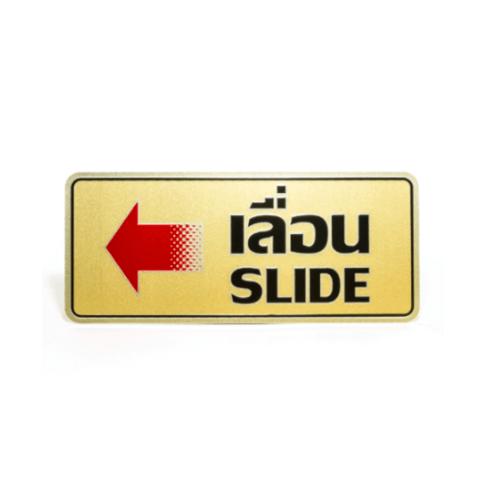 Cityart nameplate ป้ายอลูมิเนียม  (เลื่อนซ้าย ) ขนาด 7.5x17.5 ซม. SGB9101-8 สีทอง