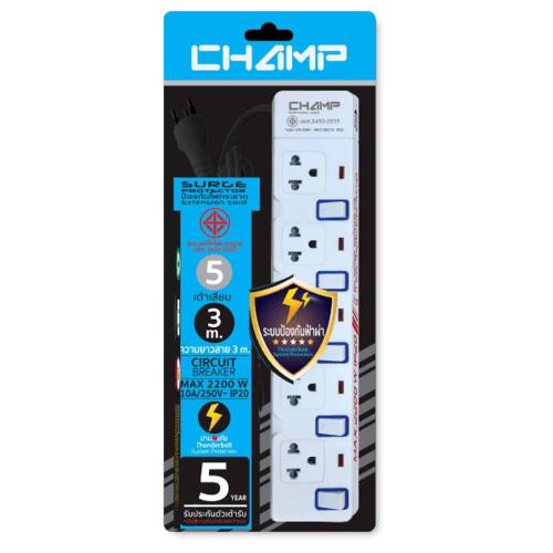 CHAMP รางปลั๊กไฟมอก.5ช่อง 5สวิทซ์ C-9355/3M สีขาว