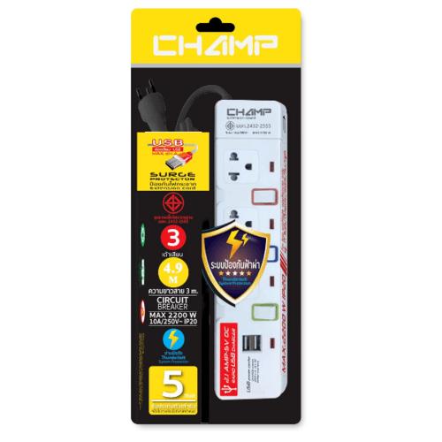 CHAMP รางปลั๊กไฟ 3ช่อง 3สวิทซ์ C-9333 USB/3M สีขาว