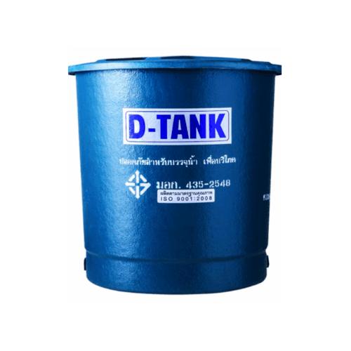 PPP ถังเก็บน้ำบนดิน ขนาด 2000 ลิตร D-TANK  ทรงถ้วย