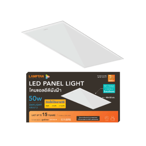 LAMPTAN โคมพาเนลไลท์ ฝังฝ้า-ติดลอย-แขวน LED 50W 60X120 แสงเดย์ไลท์ PANEL LIGHT สีขาว