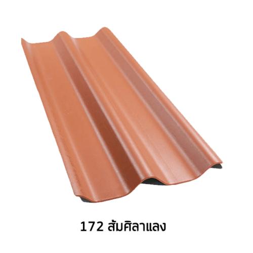 ห้าห่วง ลอนคู่ 0.5x50x120 ซม. ส้มศิลาแลง