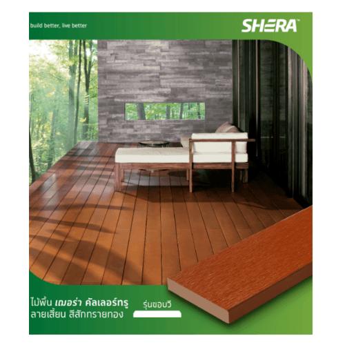 SHERA ไม้พื้น คัลเลอร์ทรู ลายเสี้ยน ขอบวี 2.5x15x300ซม.  สีสักทรายทอง