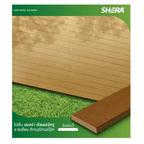 SHERA ไม้พื้นคัลเลอร์ทรูลายเสี้ยน 2.5x20x300 ทรอปิคอลโอ๊ค ขอบวี