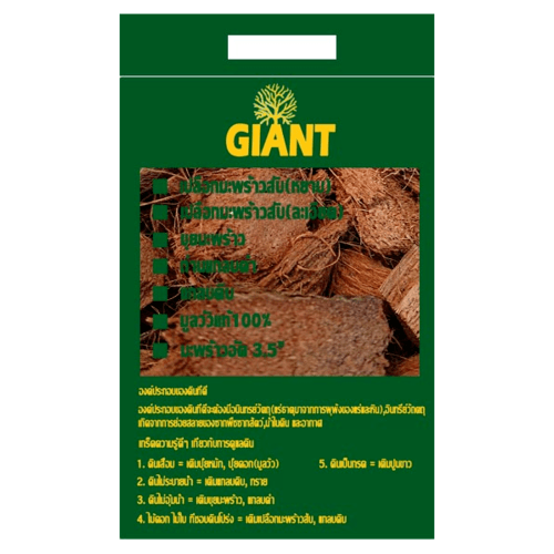 GIANT กาบมะพร้าวสับหยาบ วัสดุเพาะปลูกGIANT สีน้ำตาล